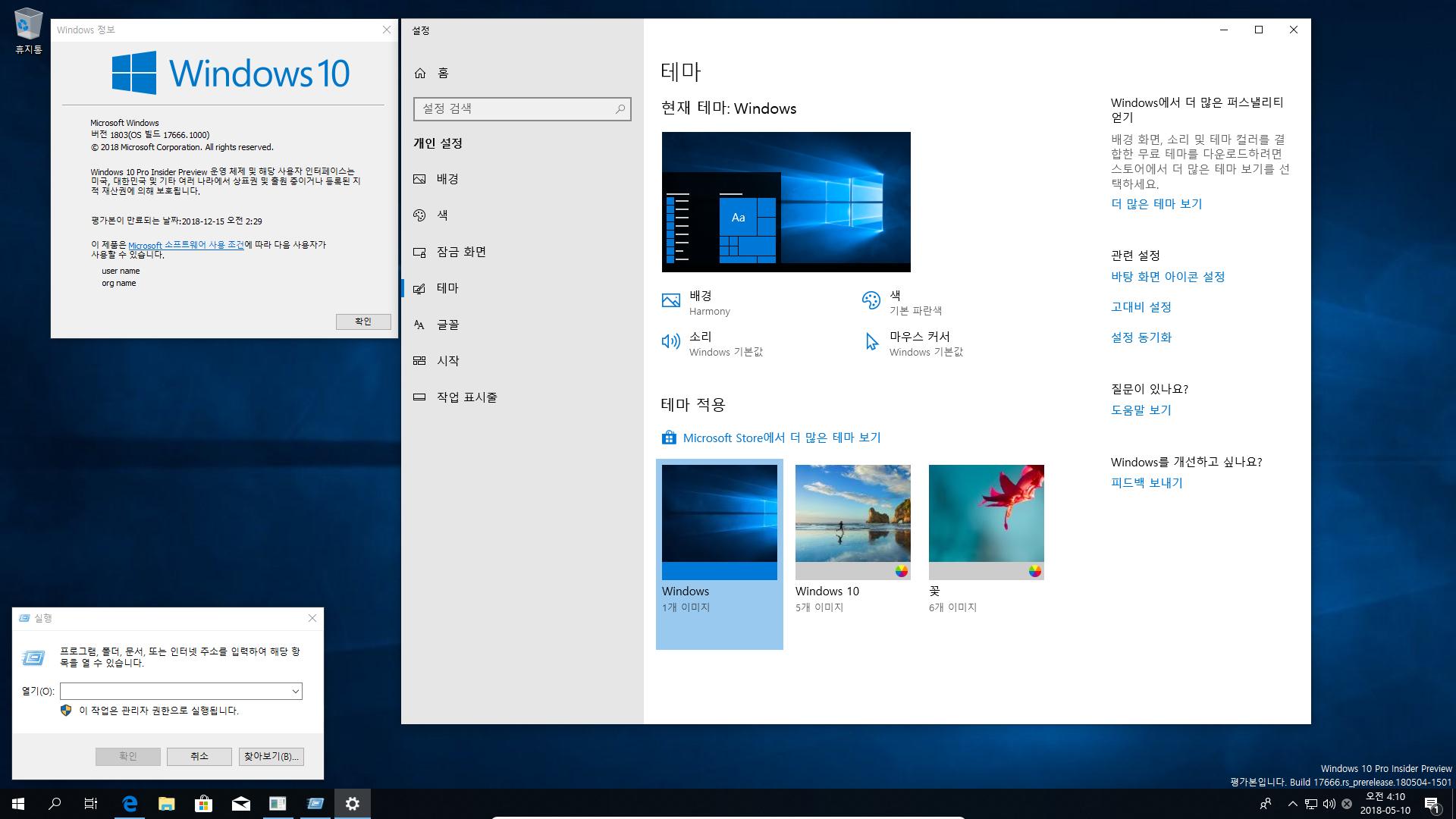 윈도10 레드스톤5 인사이더 프리뷰 17666 빌드 나왔네요 2018-05-10_041046.png