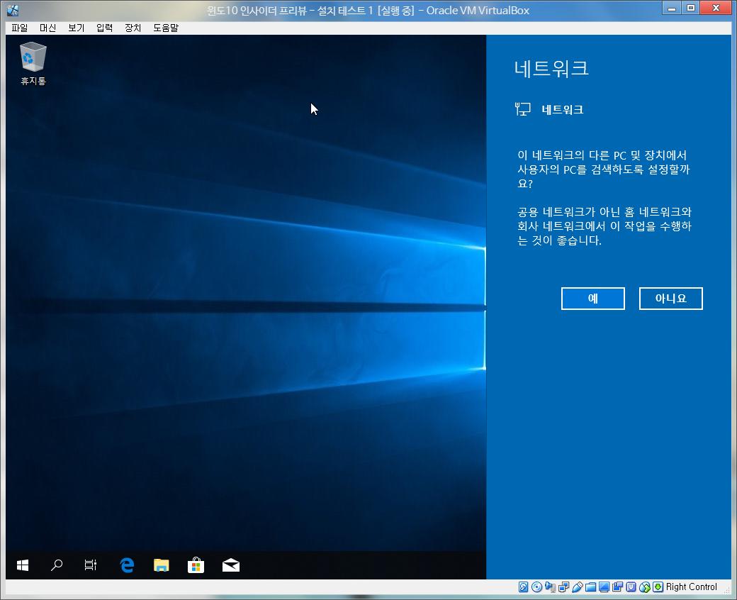 윈도10 레드스톤5 인사이더 프리뷰 17666 빌드 나왔네요 2018-05-10_040443.png