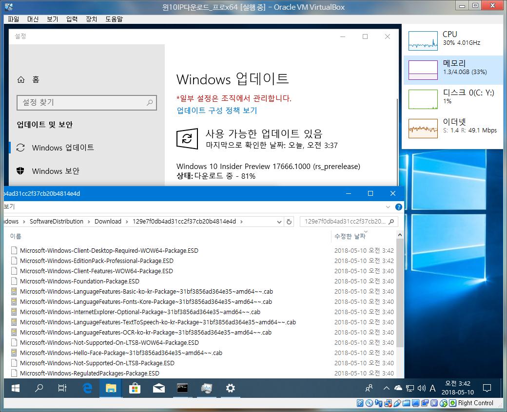 윈도10 레드스톤5 인사이더 프리뷰 17666 빌드 나왔네요 - 다시 다운로드중 - 악성소프트웨어 제거도구 안 보려고 3번째 2018-05-10_034245.png