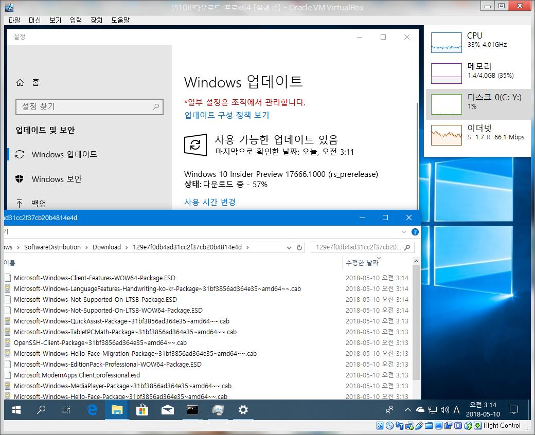 윈도10 레드스톤5 인사이더 프리뷰 17666 빌드 나왔네요 2018-05-10_031442.png