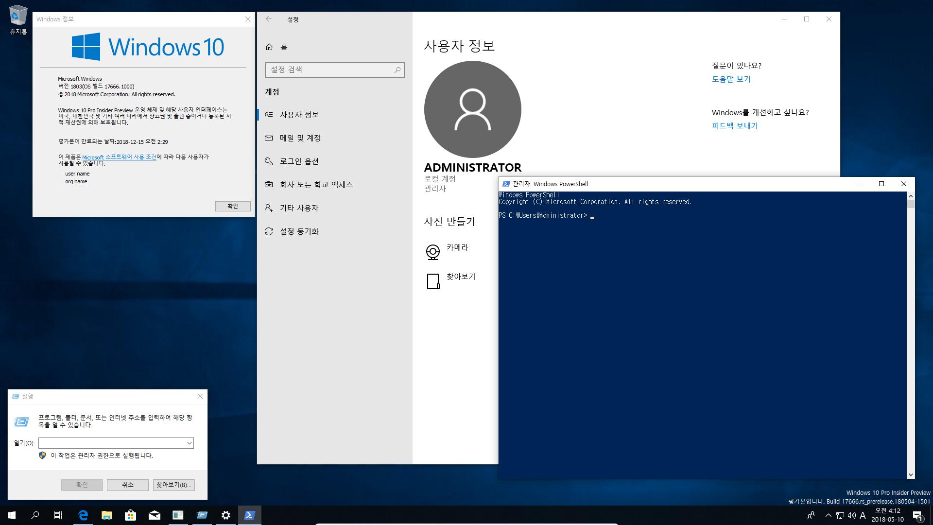 윈도10 레드스톤5 인사이더 프리뷰 17666 빌드 나왔네요 - 항상 관리자계정으로 설치 테스트 2018-05-10_041210.png