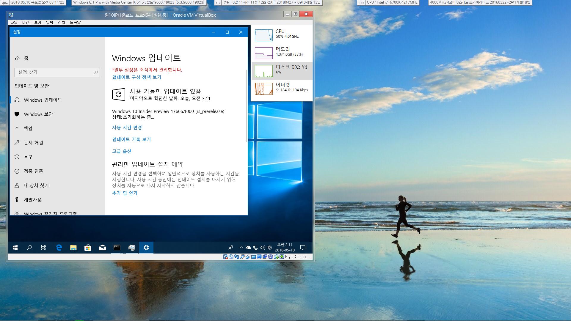 윈도10 레드스톤5 인사이더 프리뷰 17666 빌드 나왔네요 2018-05-10_031122.png