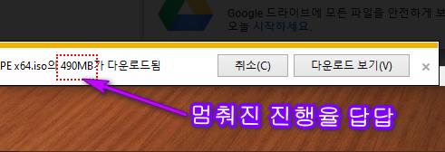 답답함을 유도하는 다운로드 진행율 표시.png