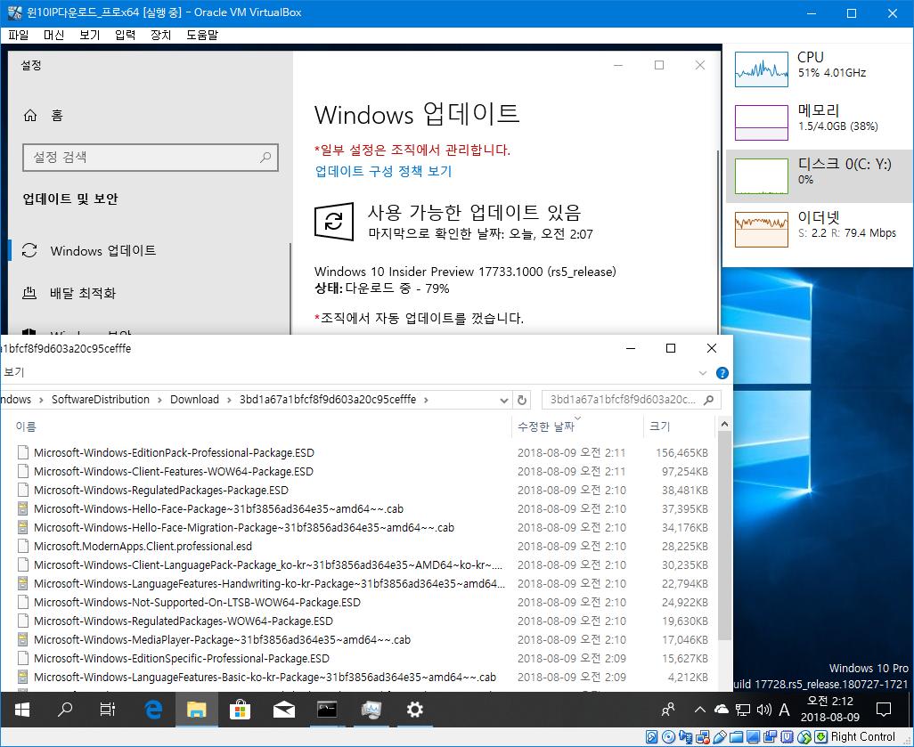 윈도10 레드스톤5 인사이더 프리뷰 17733.1000 빌드 나왔네요 2018-08-09_021228.png