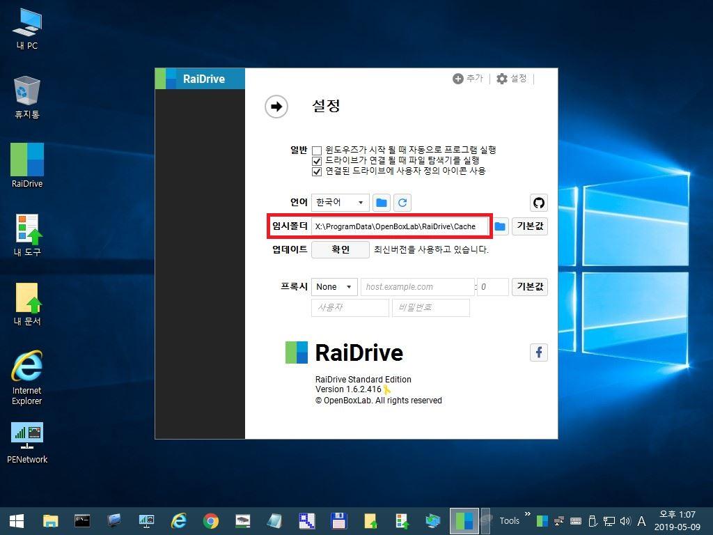 RaiDrive_1.JPG