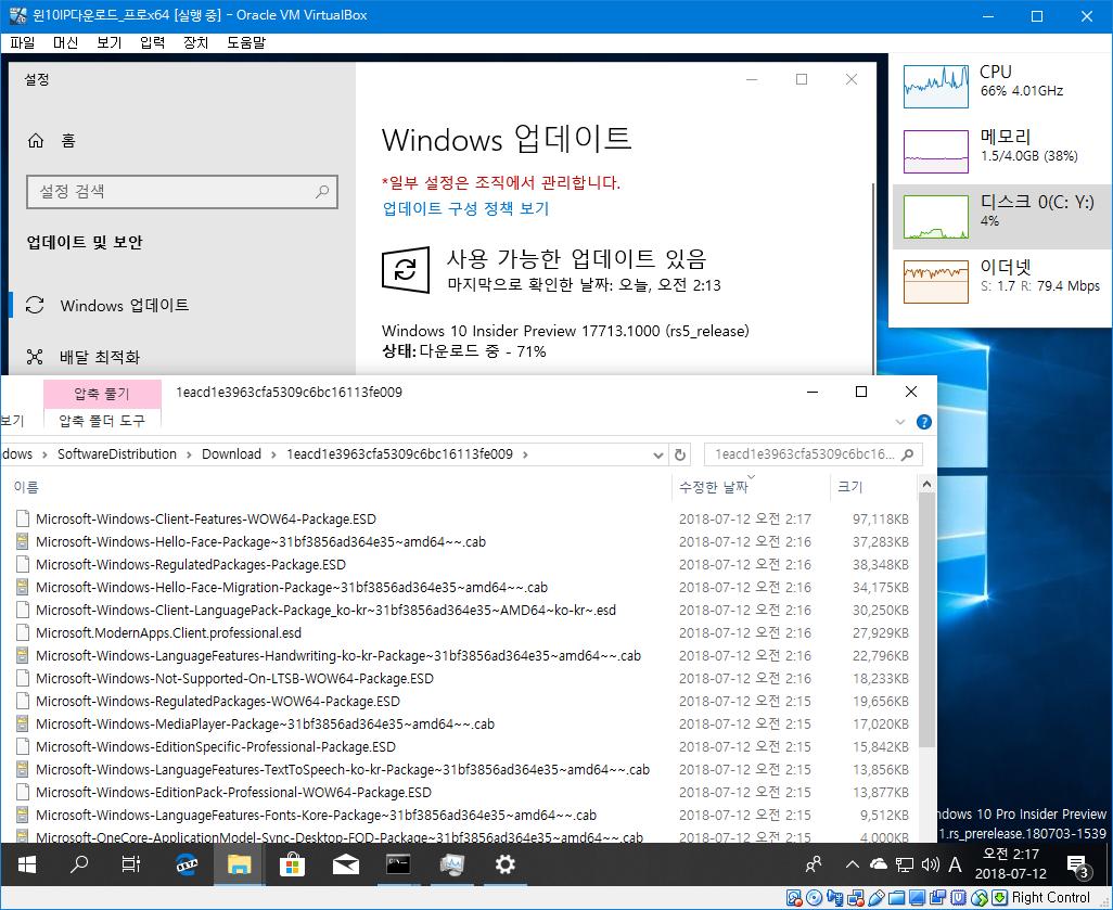 윈도10 레드스톤5 인사이더 프리뷰 17713.1000 빌드 나왔네요 2018-07-12_021744.png
