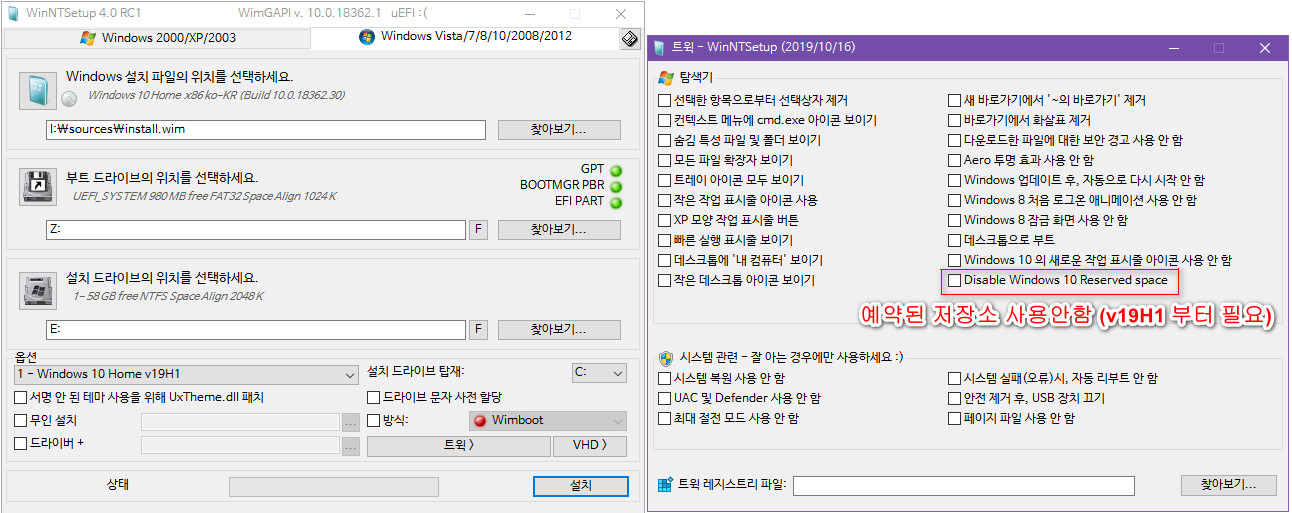 WinNTSetup.exe 정식 버전 3.9.4와 4.0 RC1의 차이점 2019-10-24_235256.jpg