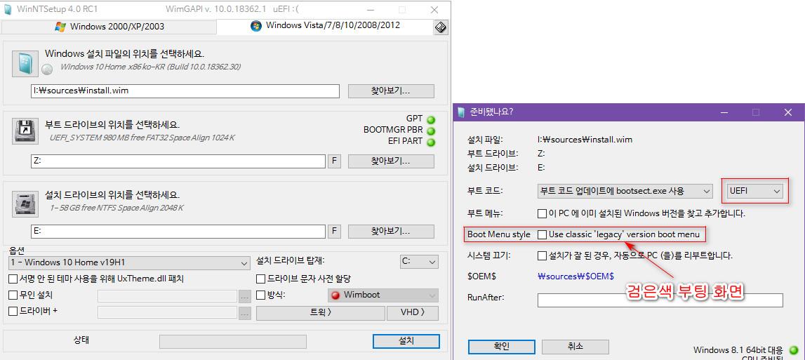 WinNTSetup.exe 정식 버전 3.9.4와 4.0 RC1의 차이점 2019-10-24_235614.jpg