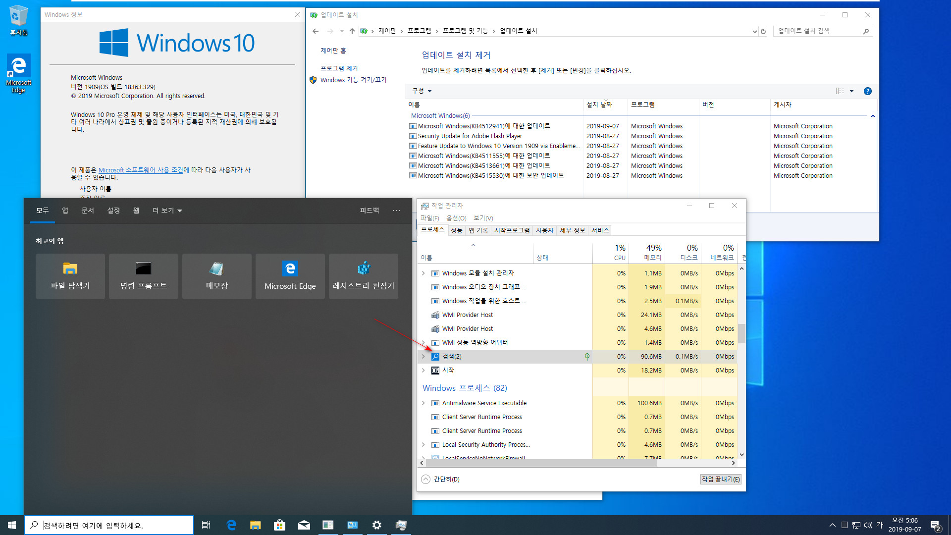 Windows 10 19H2 버전 1909 (OS 빌드 18363.327) 릴리스 프리뷰 - ms 에서 배포한 iso 에18363.329 빌드 KB4512941 설치 실패 해결하기 - 다시 도전 - 성공 2019-09-07_050616.jpg
