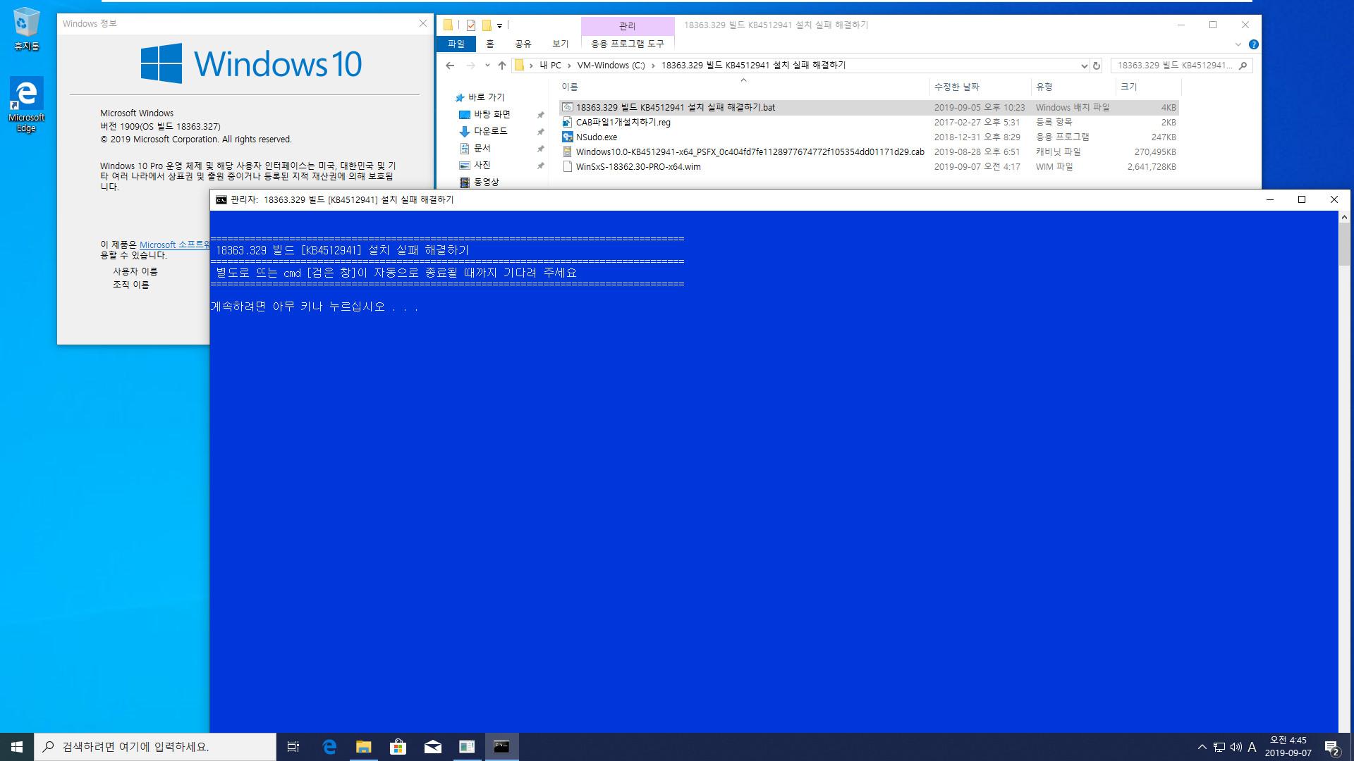 Windows 10 19H2 버전 1909 (OS 빌드 18363.327) 릴리스 프리뷰 - ms 에서 배포한 iso 에18363.329 빌드 KB4512941 설치 실패 해결하기 - 다시 도전 2019-09-07_044512.jpg