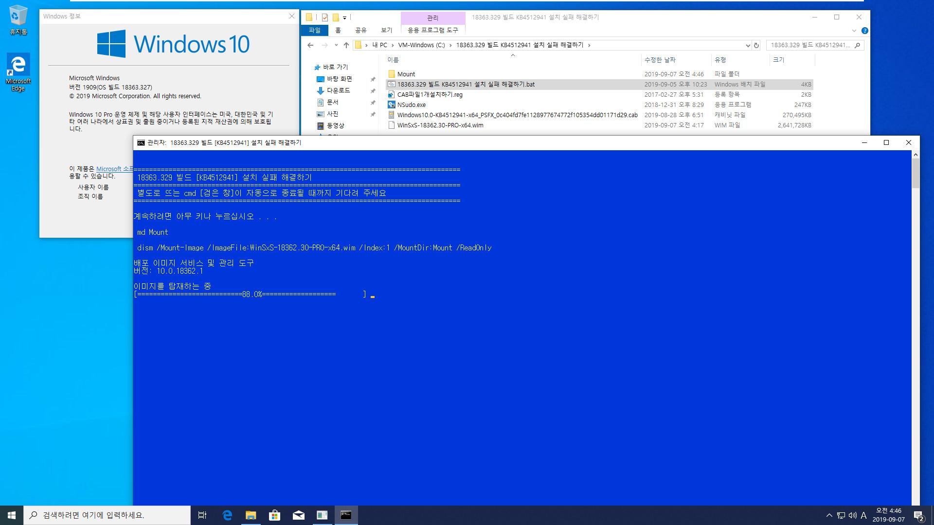 Windows 10 19H2 버전 1909 (OS 빌드 18363.327) 릴리스 프리뷰 - ms 에서 배포한 iso 에18363.329 빌드 KB4512941 설치 실패 해결하기 - 다시 도전 2019-09-07_044652.jpg