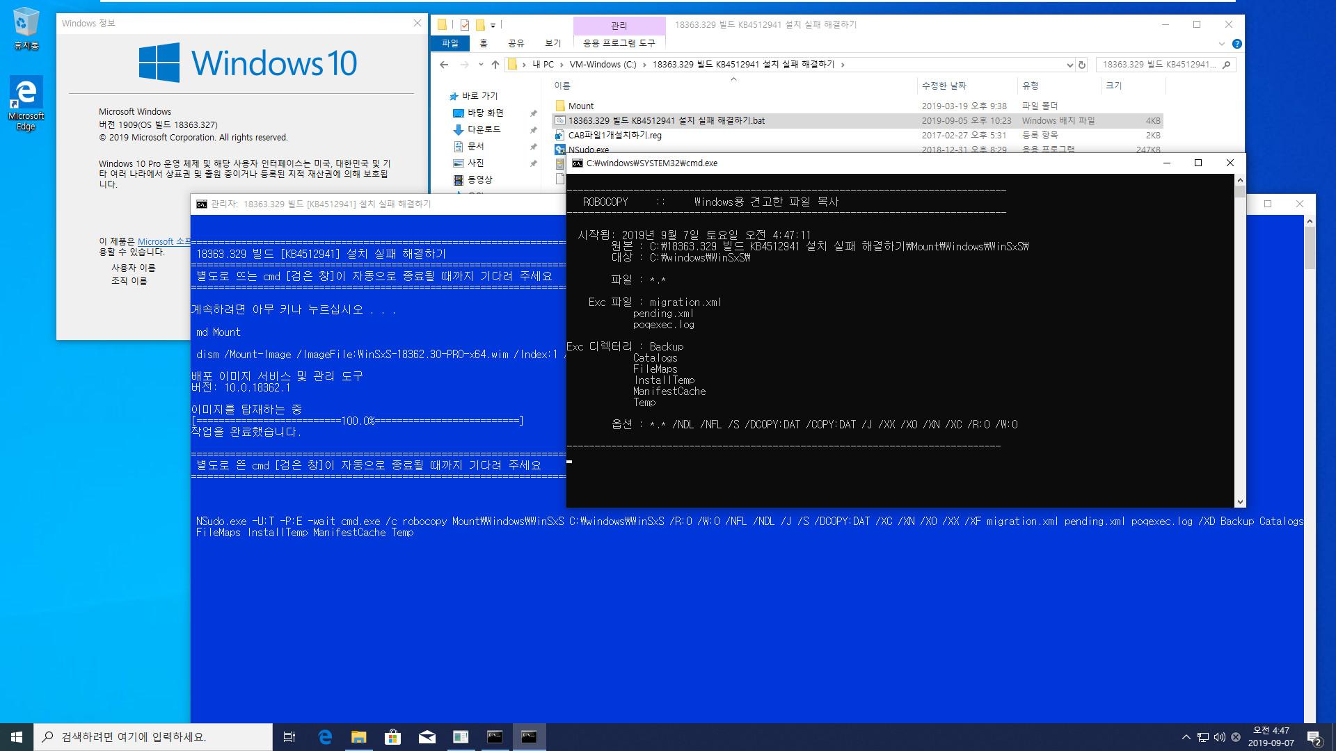 Windows 10 19H2 버전 1909 (OS 빌드 18363.327) 릴리스 프리뷰 - ms 에서 배포한 iso 에18363.329 빌드 KB4512941 설치 실패 해결하기 - 다시 도전 2019-09-07_044737.jpg