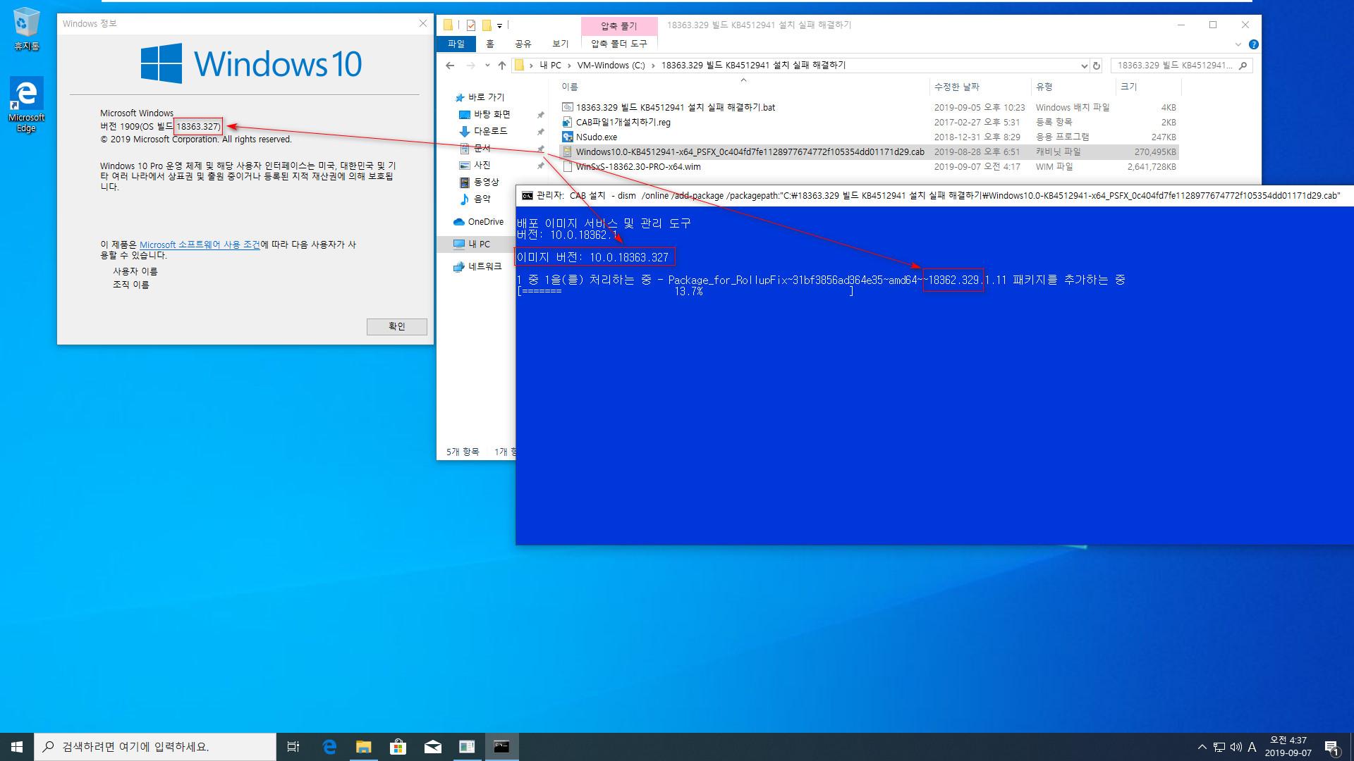 Windows 10 19H2 버전 1909 (OS 빌드 18363.327) 릴리스 프리뷰 - ms 에서 배포한 iso 에18363.329 빌드 KB4512941 설치 실패 해결하기 - 다시 도전 2019-09-07_043719.jpg