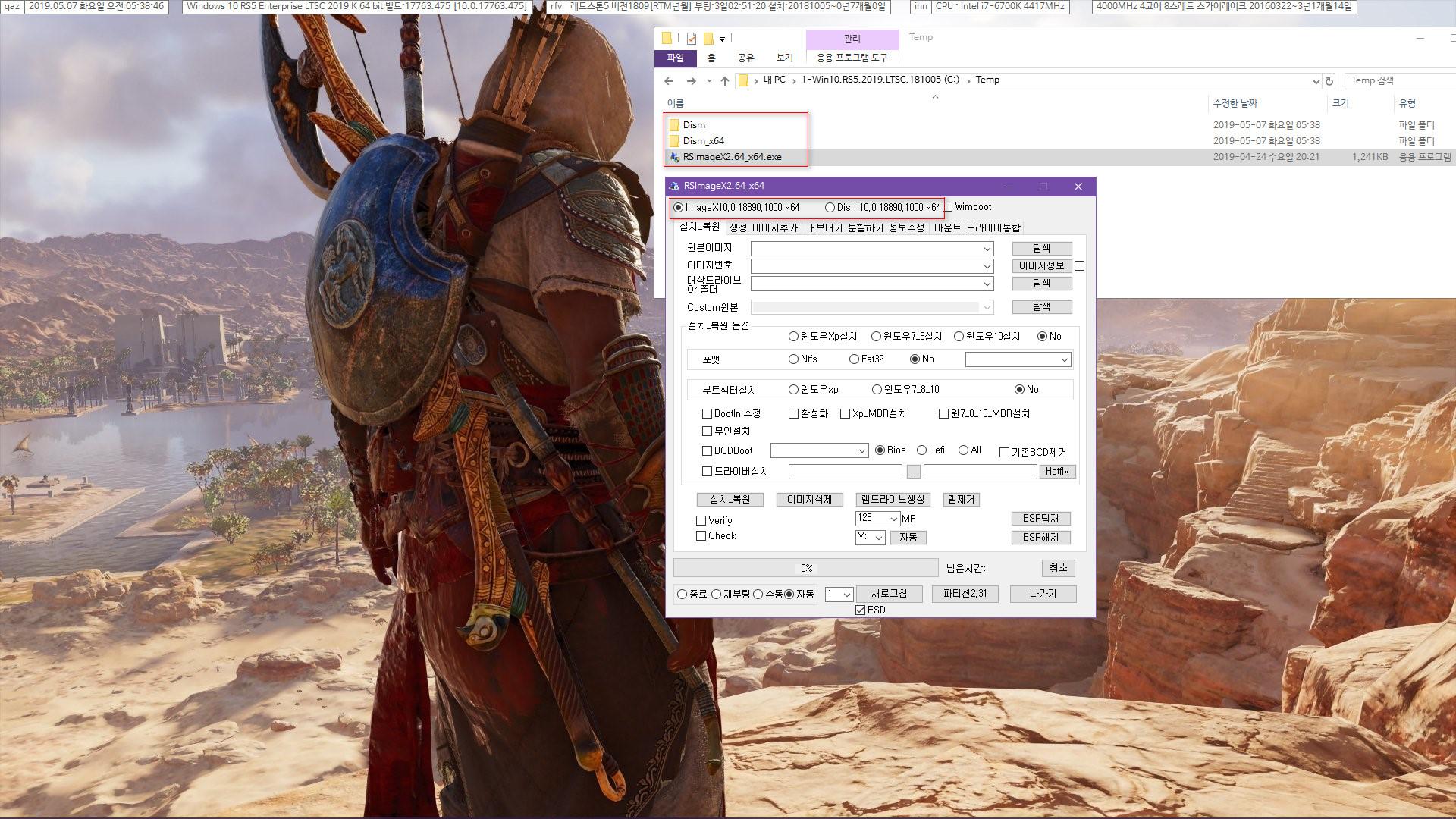 윈도10 20H1 인사이더 프리뷰 18890.1000 빌드 - DISM과 ImageX 나왔네요 2019-05-07_053846.jpg