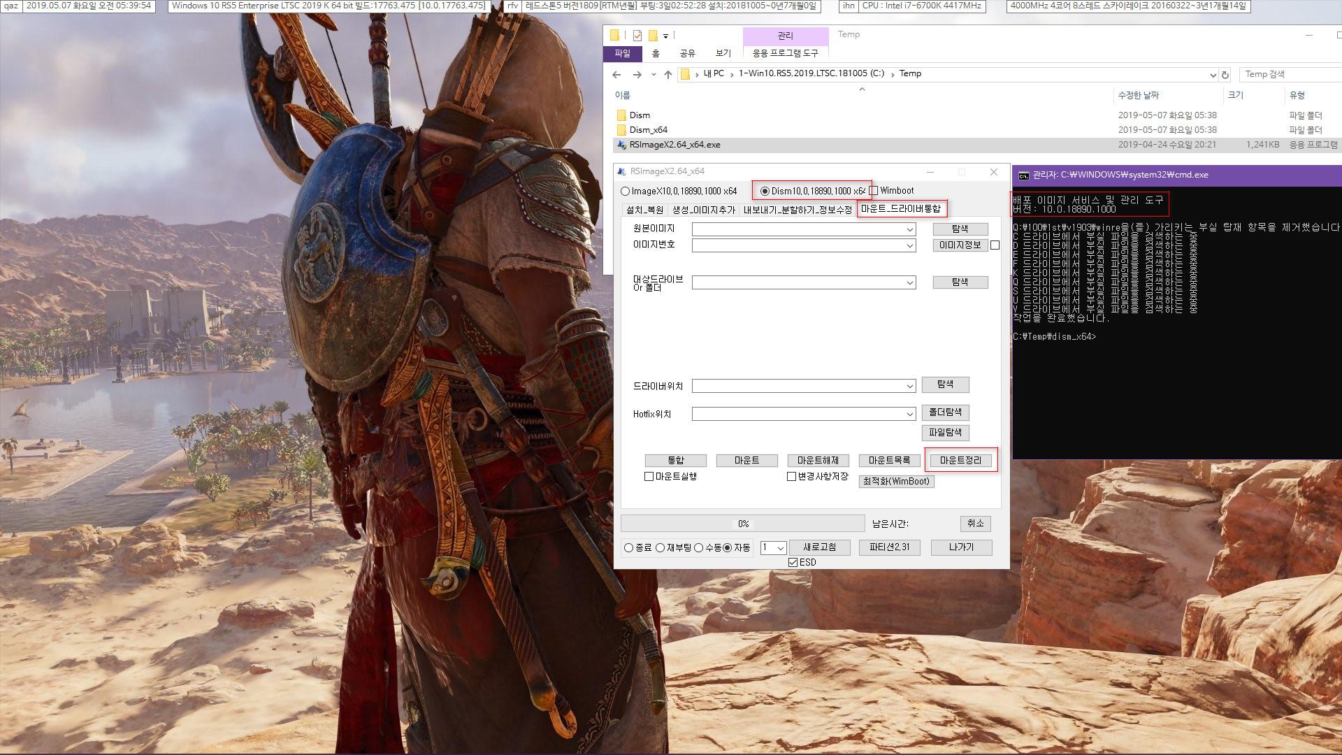 윈도10 20H1 인사이더 프리뷰 18890.1000 빌드 - DISM과 ImageX 나왔네요 2019-05-07_053954.jpg