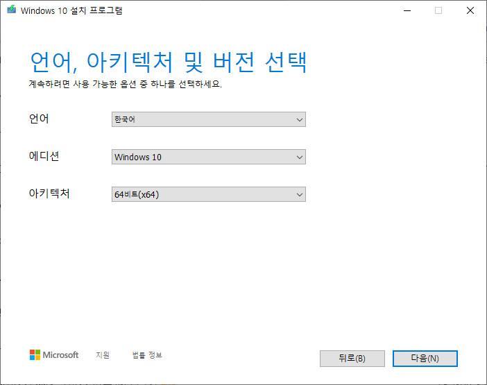 Windows 10 버전 2009 (20H2) 정식 출시되었네요 - MSDN은 19042.508 빌드 9월 정기 업데이트인데, ms 홈페이지는 19042.572 빌드 10월 정기 업데이트네요 - 다운로드하고 윈도우 설치하여 확인해봅니다 2020-10-21_063455.jpg