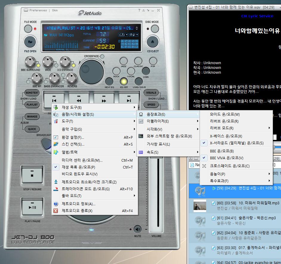 오디오 소프트웨어