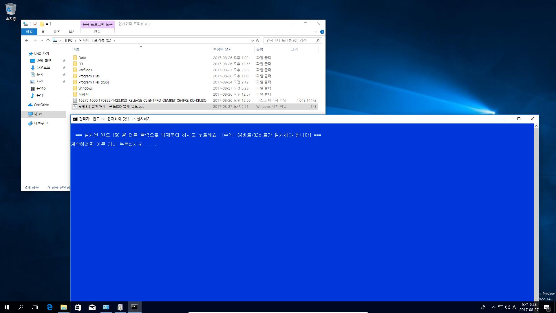 닷넷3.5 설치하기 - 윈도ISO 탑재 필요.bat 테스트 2017-08-27_062851.png