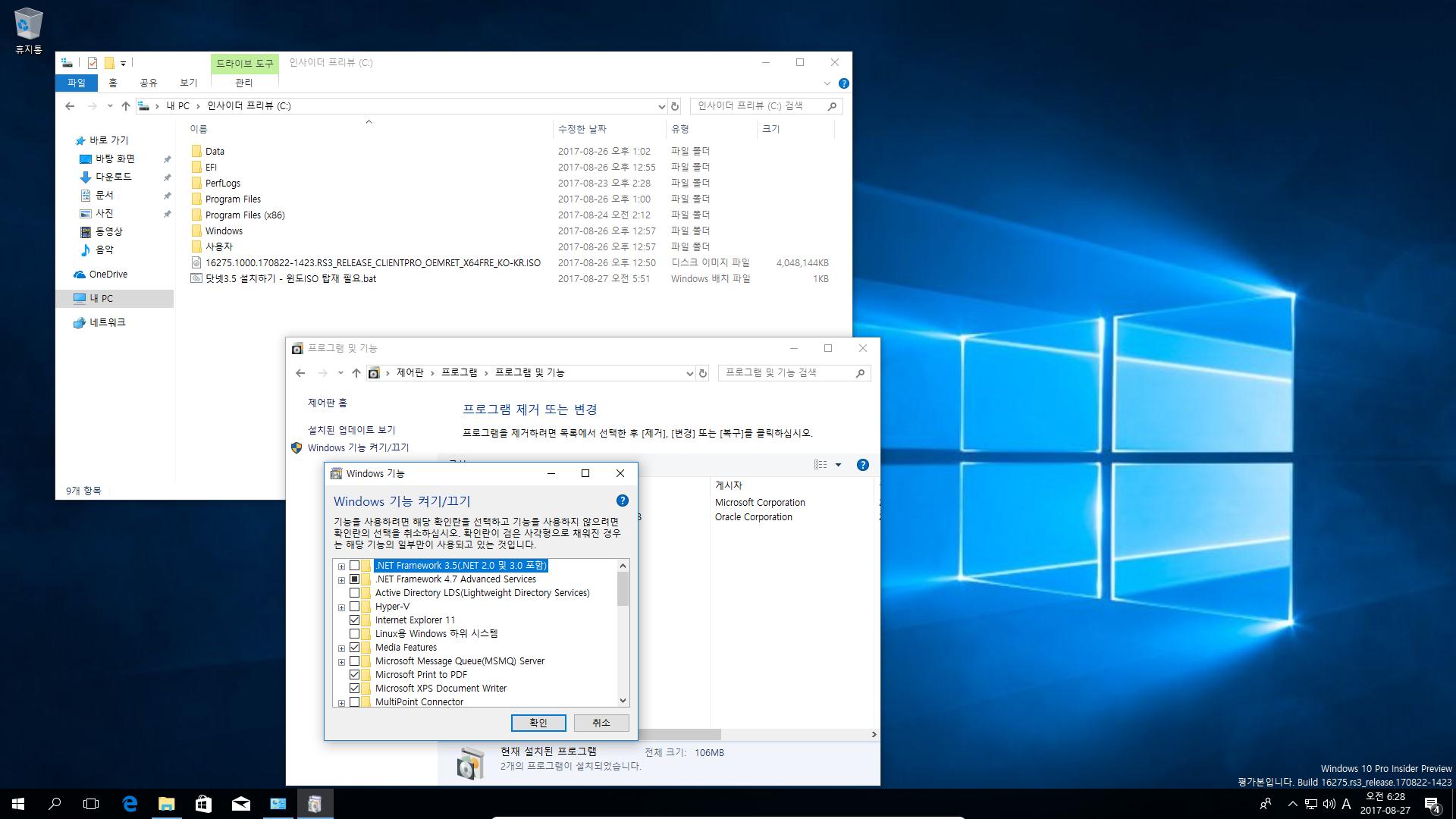 닷넷3.5 설치하기 - 윈도ISO 탑재 필요.bat 테스트 2017-08-27_062816.png