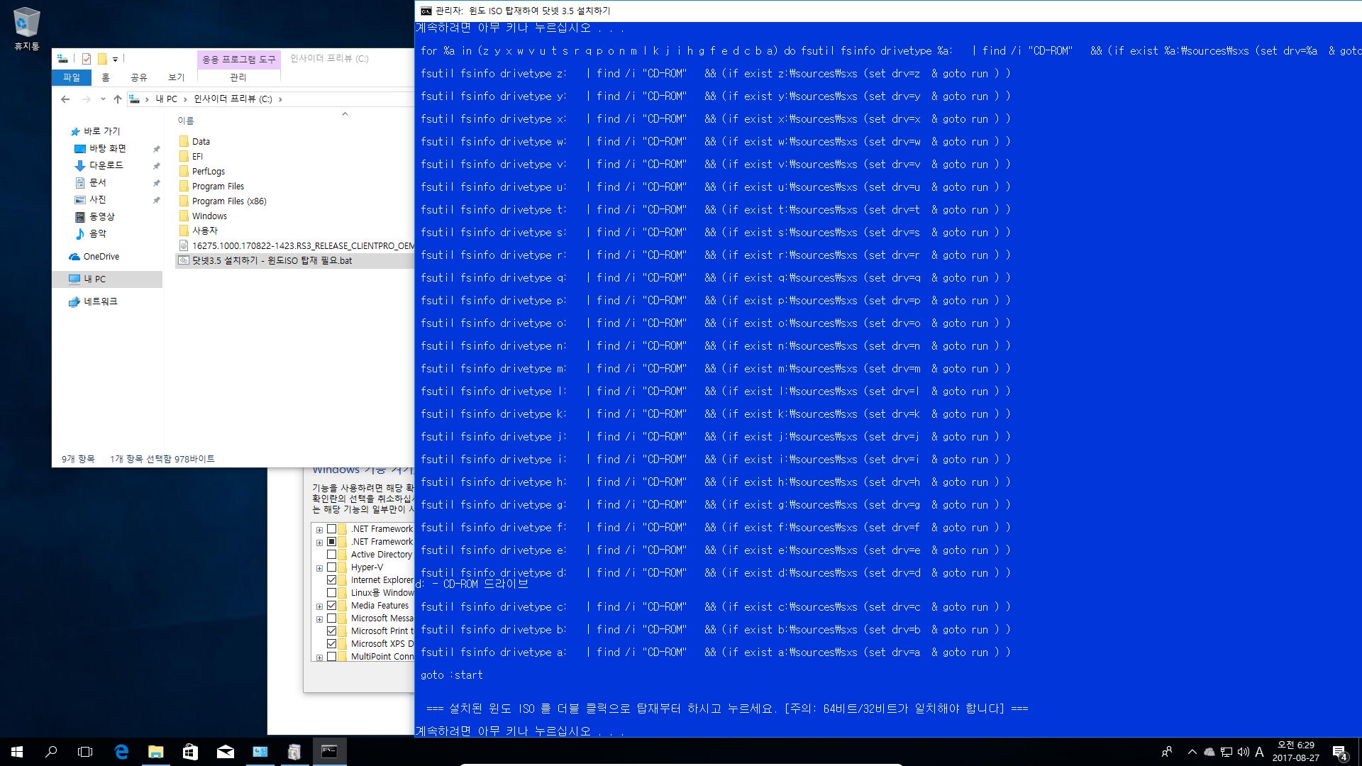 닷넷3.5 설치하기 - 윈도ISO 탑재 필요.bat 테스트-윈도iso 탑재하지 않거나 윈도가 아닌 iso가 탑재 되어 있으면 실행 안 됩니다 2017-08-27_062951.png