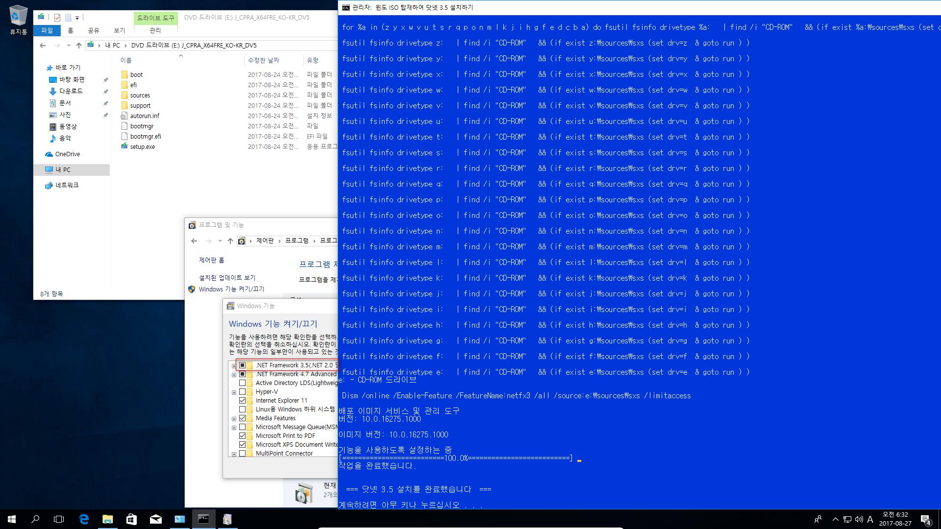 닷넷3.5 설치하기 - 윈도ISO 탑재 필요.bat 테스트 - 닷넷 3.5 설치 완료 2017-08-27_063218.png