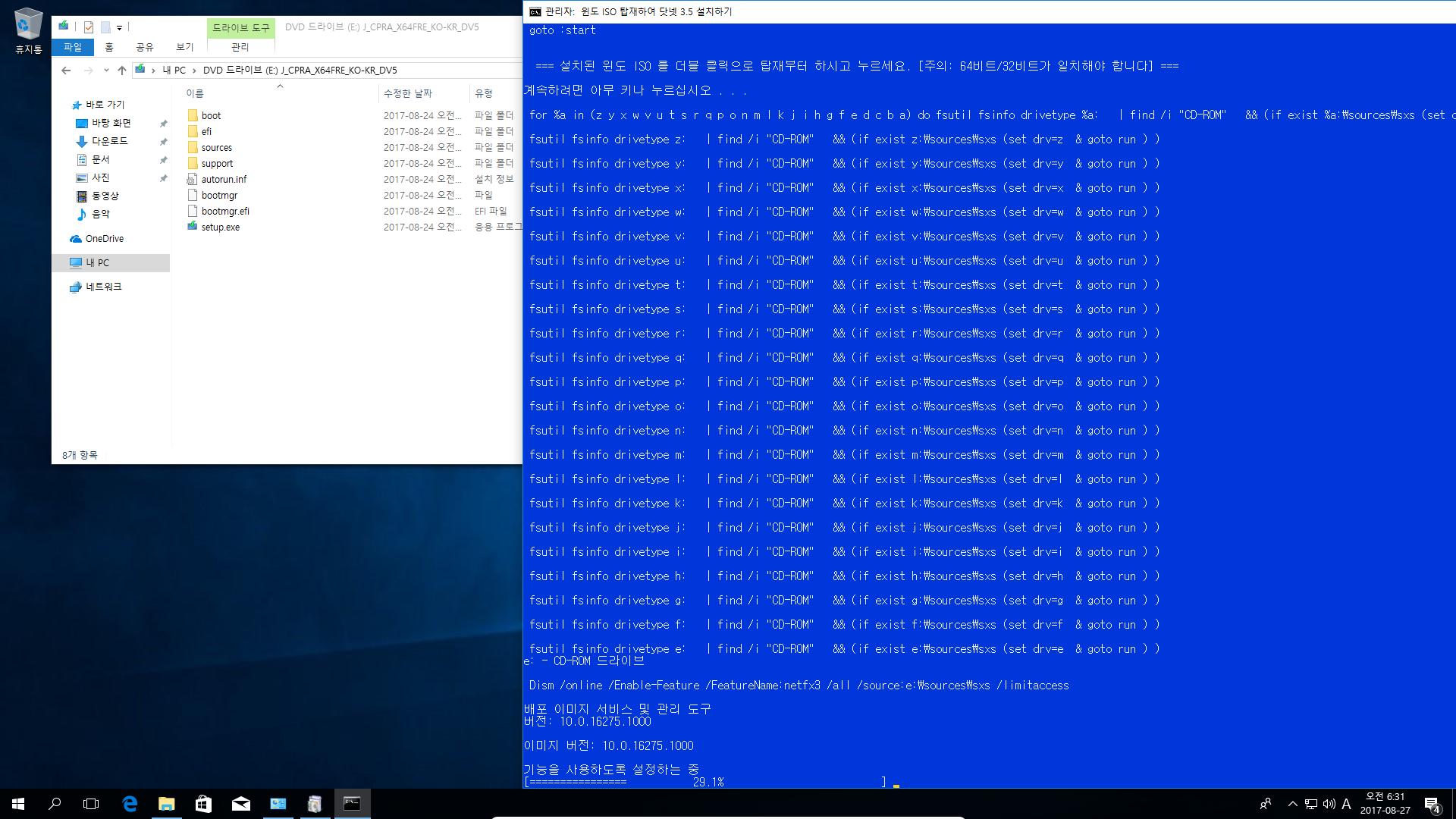 닷넷3.5 설치하기 - 윈도ISO 탑재 필요.bat 테스트 2017-08-27_063126.png