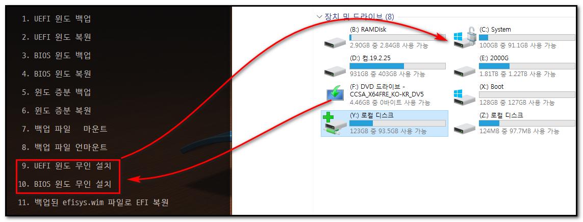 1.윈도 ISO 마운트 및 OS설치2.png