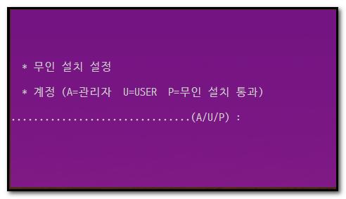 3.샤용자 계정 설정 무인설치.png