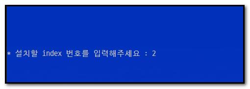 5.인덱스 선택.png