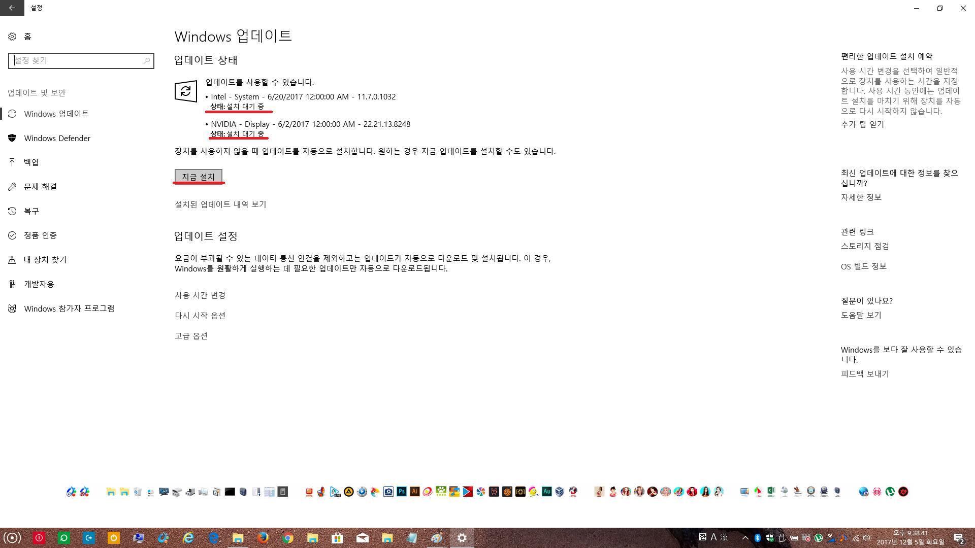 03업데이트설치대기중.png