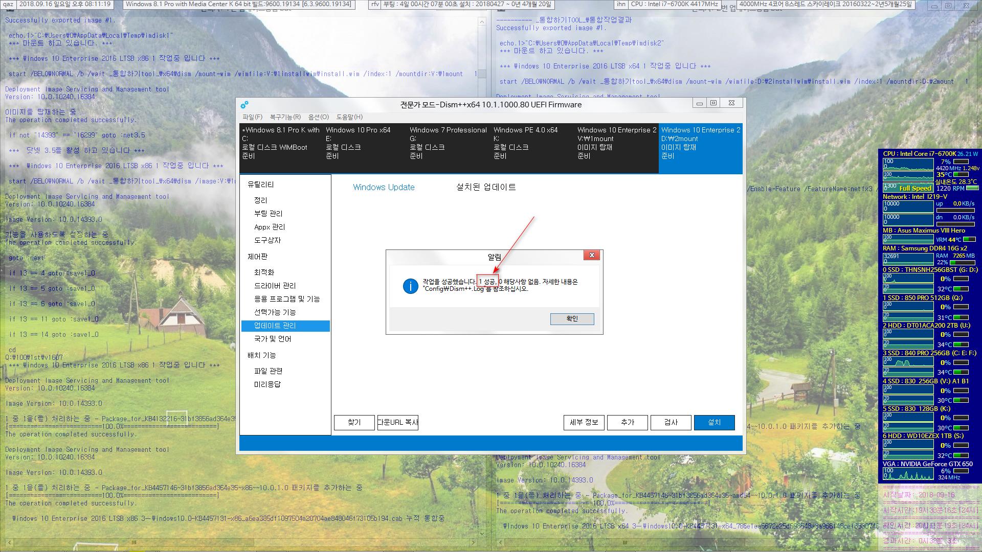 Windows 10 버전1607용 누적 업데이트 KB4457131 (OS 빌드 14393.2485) 통합중 입니다 2018-09-16_201120.png