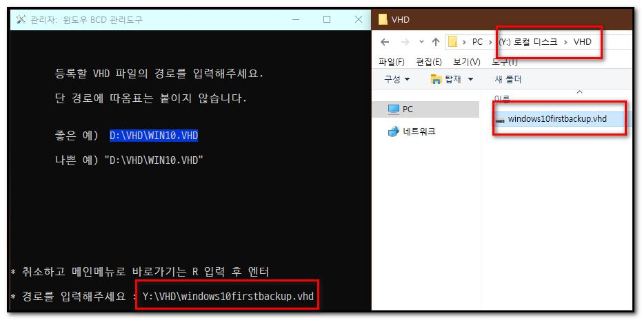 10.DISM_Backup으로 VHD만들기 부팅 등록.png