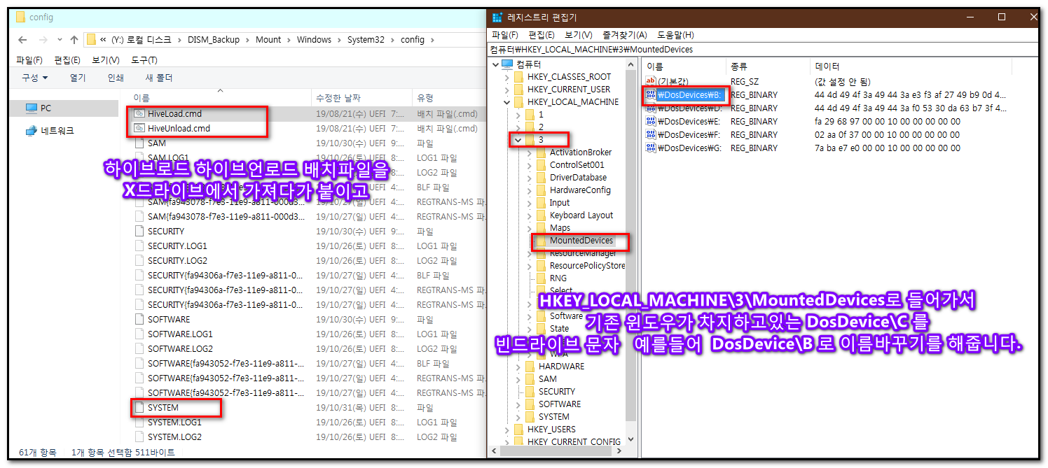 4.DISM_Backup으로 VHD만들기 MountedDevices 수정..png