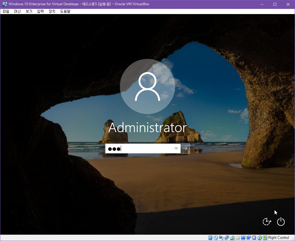 Windows 10 Enterprise for Virtual Desktops - 버전1809 레드스톤5 Business 볼륨 윈도 - 로그인 문제 해결 테스트 -  SetupComplete.cmd 으로 관리자계정 활성하기 테스트 2018-10-12_171049.png
