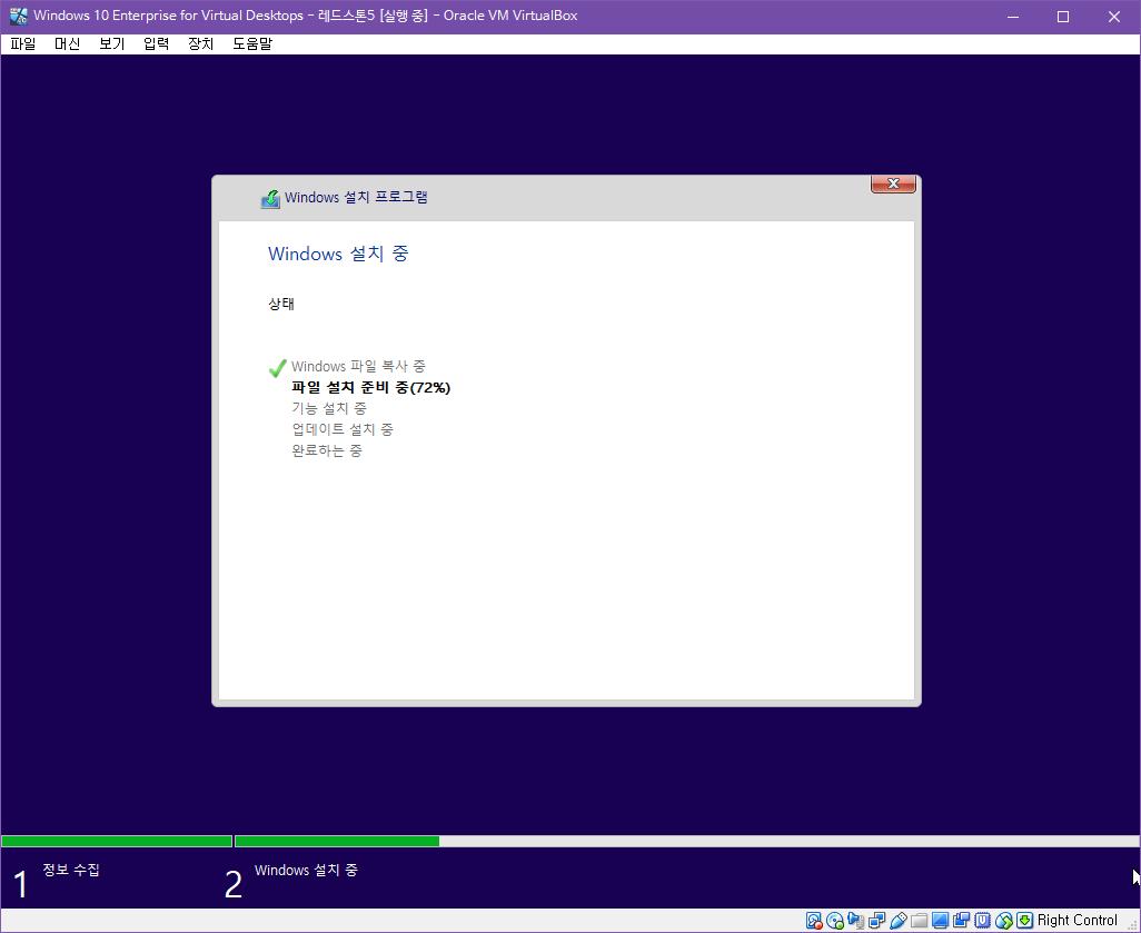 Windows 10 Enterprise for Virtual Desktops - 버전1809 레드스톤5 Business 볼륨 윈도 - 로그인 문제 해결 테스트 - 무인설치 이용 2018-10-12_130700.png