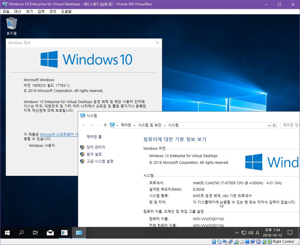 Windows 10 Enterprise for Virtual Desktops - 버전1809 레드스톤5 Business 볼륨 윈도 - 로그인 문제 해결 테스트 -  SetupComplete.cmd 으로 사용자 추가하기 - 성공 2018-10-12_133439.png
