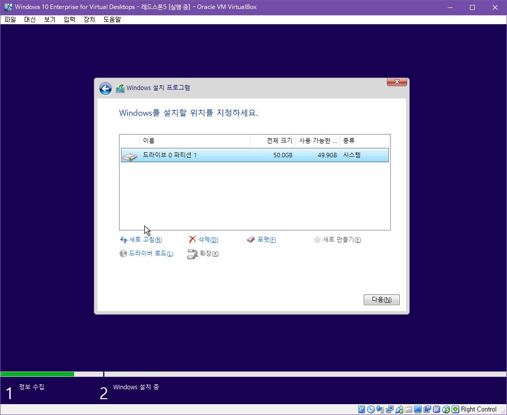 Windows 10 Enterprise for Virtual Desktops - 버전1809 레드스톤5 Business 볼륨 윈도 - 로그인 문제 해결 테스트 -  SetupComplete.cmd 으로 사용자 추가하기 2018-10-12_132731.png