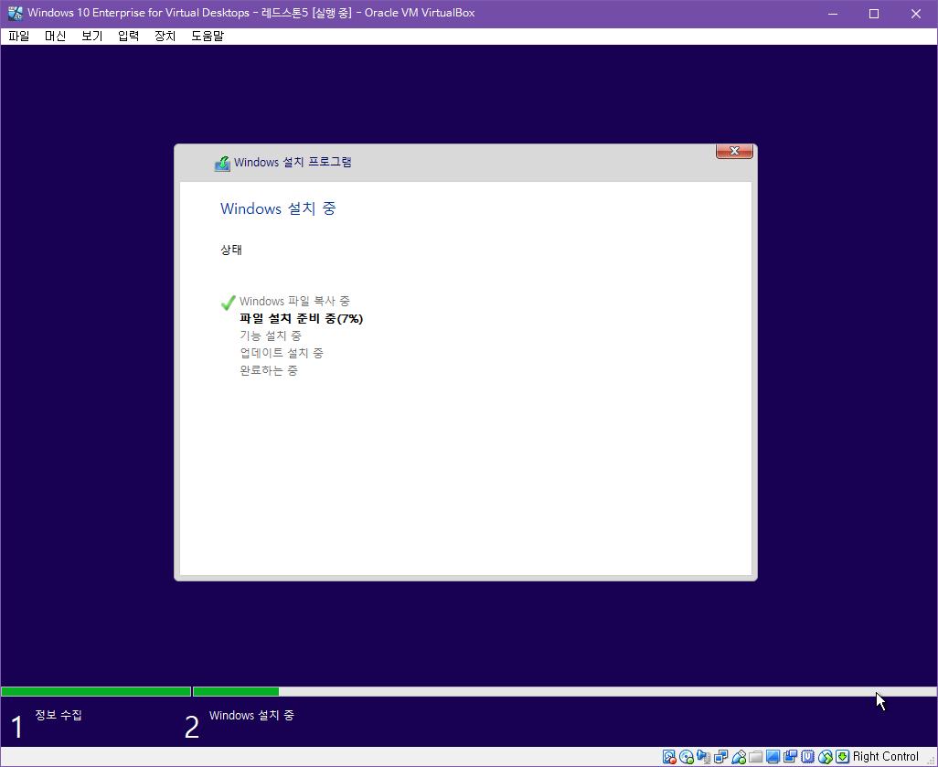 Windows 10 Enterprise for Virtual Desktops - 버전1809 레드스톤5 Business 볼륨 윈도 - 로그인 문제 해결 테스트 -  SetupComplete.cmd 으로 사용자 추가하기 2018-10-12_132747.png