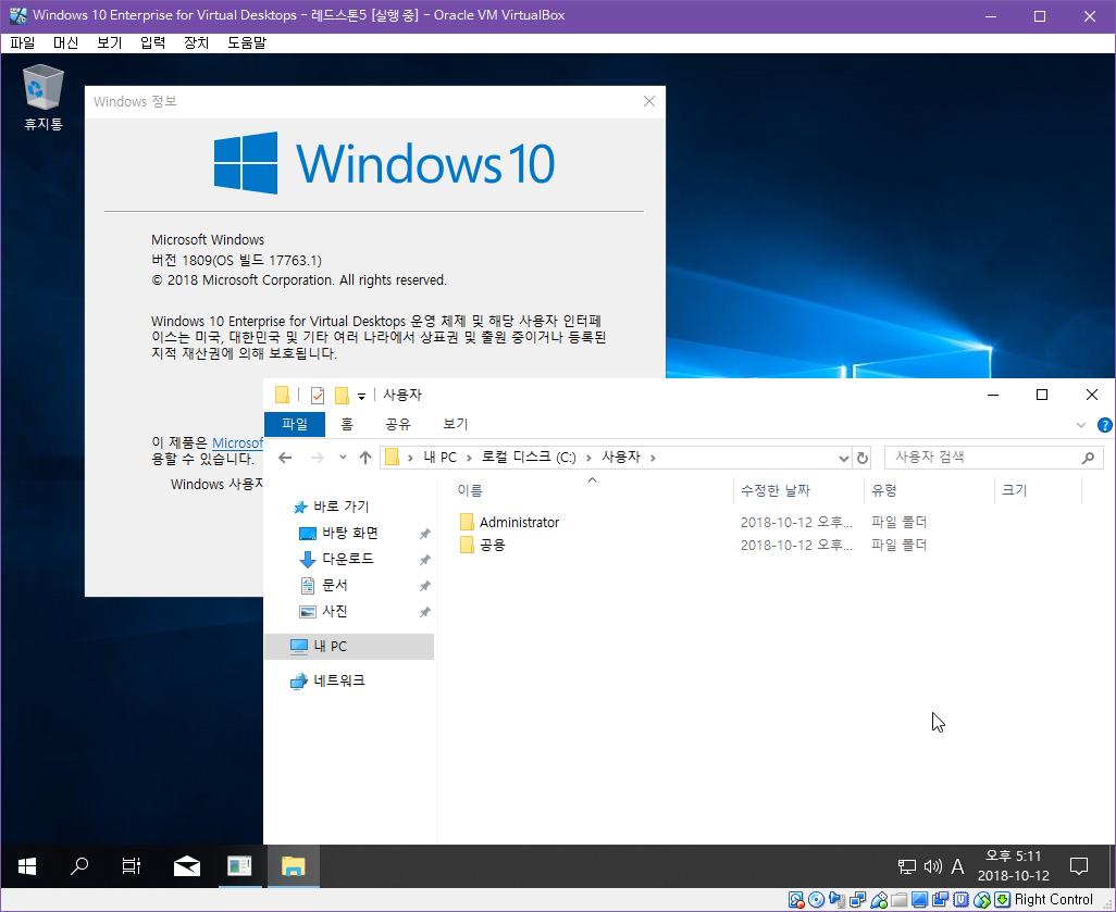 Windows 10 Enterprise for Virtual Desktops - 버전1809 레드스톤5 Business 볼륨 윈도 - 로그인 문제 해결 테스트 -  SetupComplete.cmd 으로 관리자계정 활성하기 테스트 - 성공 2018-10-12_171135.png