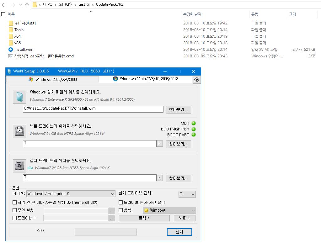 UpdatePack7R2-17.12.15 에 추가 통합 테스트 - 폴더로 압축해제하여 통합 테스트 - 다시 ie11 통합 시도 - 성공이네요 - 설치 테스트 2018-03-10_202057.png