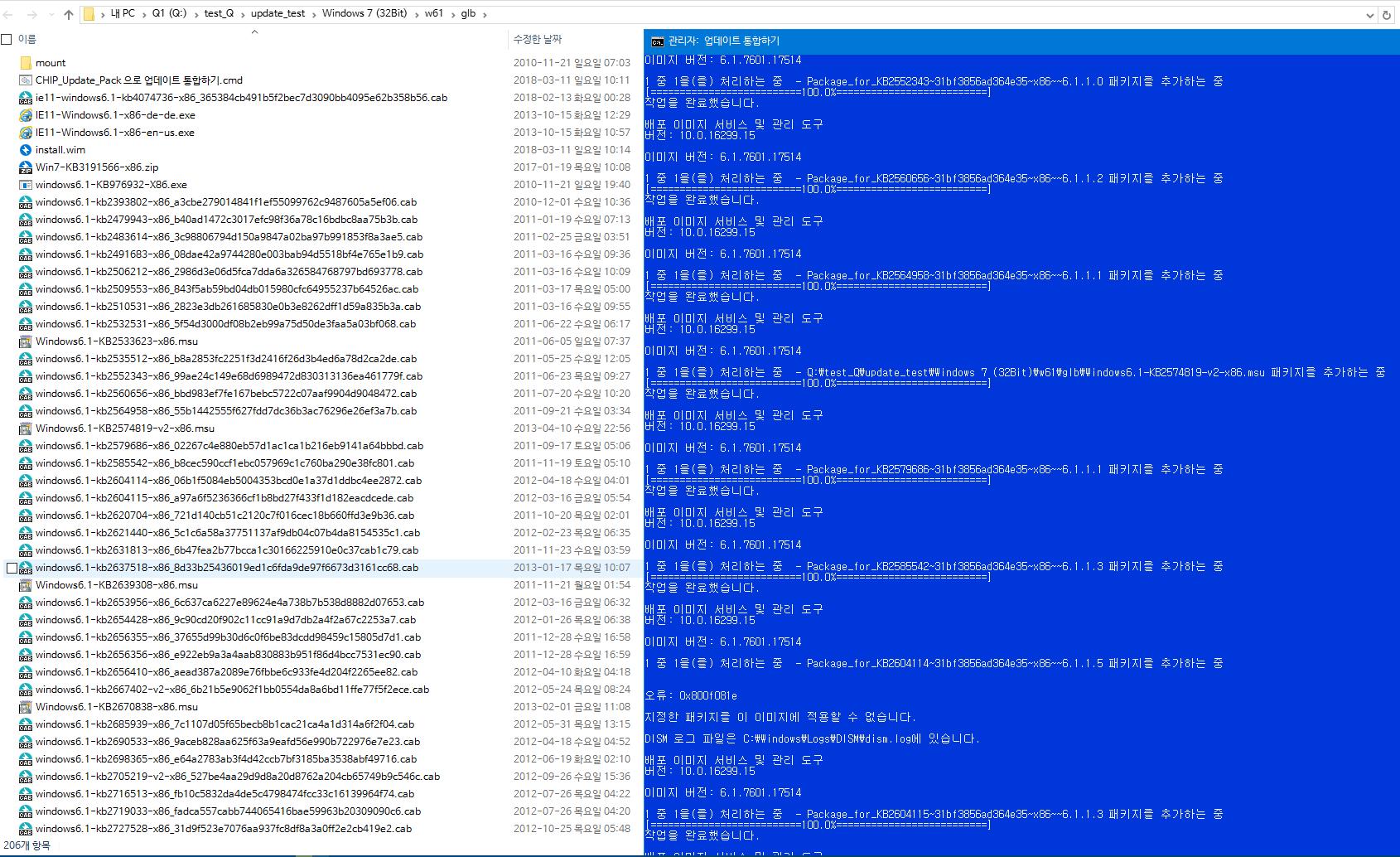 CHIP_Update_Pack_Februar 업데이트팩 통합 테스트 중입니다 - 제가 대략 만든 통합 bat 파일 사용 2018-03-11_101550.png