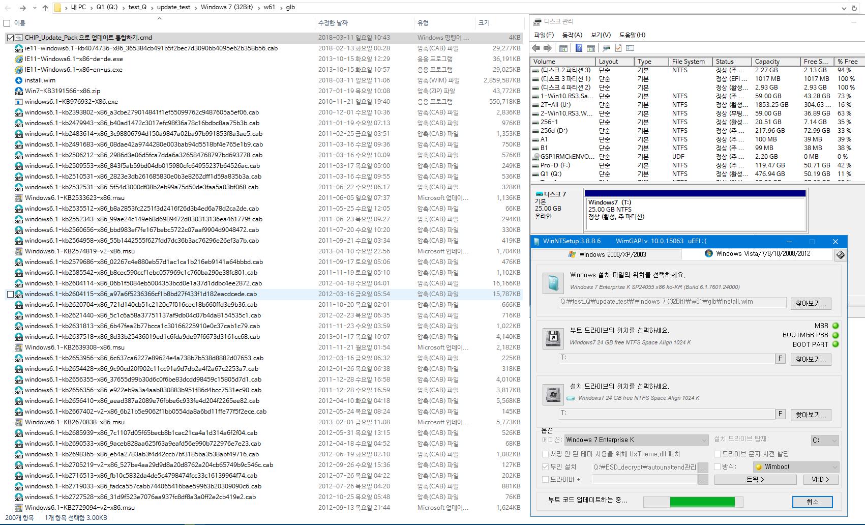 CHIP_Update_Pack_Februar 업데이트팩 통합 테스트 중입니다 - 제가 대략 만든 통합 bat 파일 사용 - 후반부에 줄초상나는 업데이트 파일이 있네요 - KB3177467 이네요 - bat 파일 수정하여 다시 통합중 - 성공적이네요 - 설치 테스트 2018-03-11_112002.png