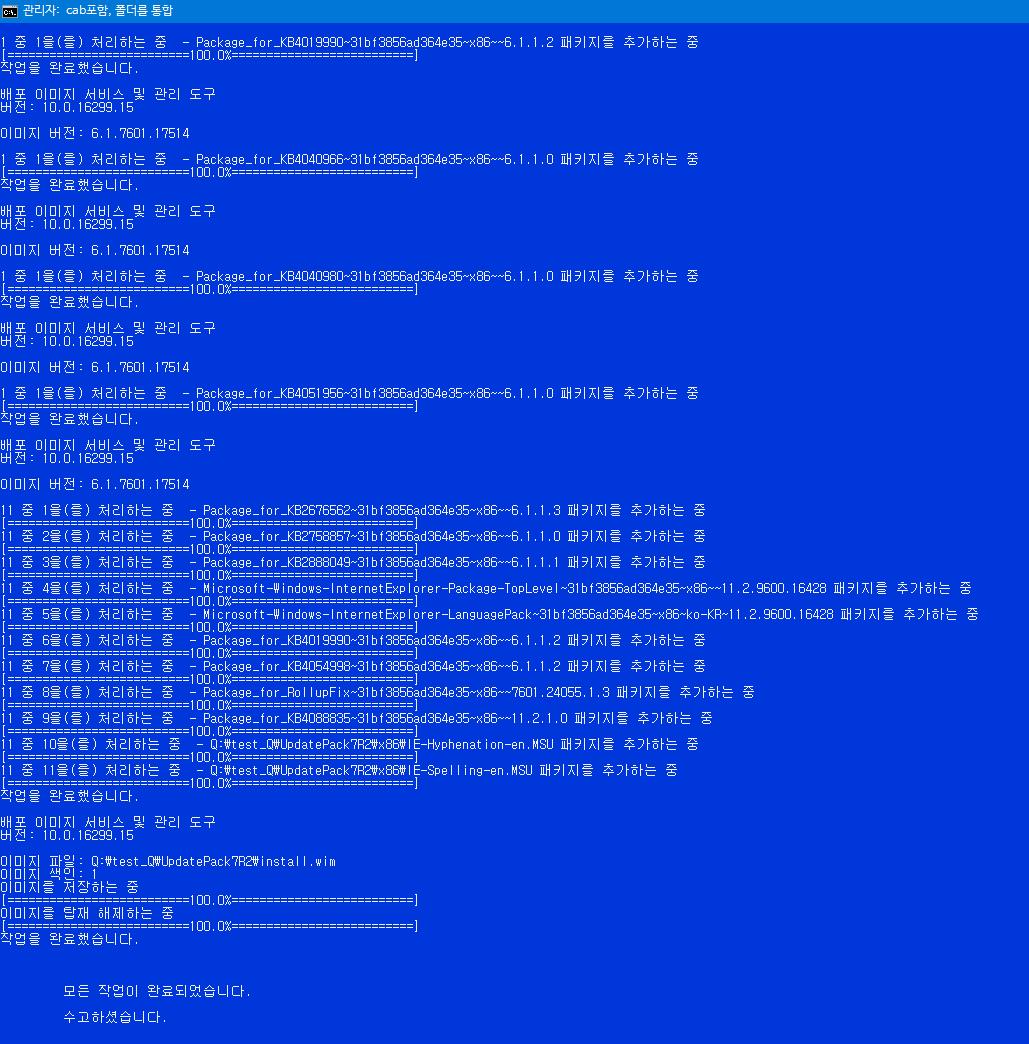 UpdatePack7R2-17.12.15 에 추가 통합 테스트 - 폴더로 압축해제하여 통합 테스트 - 다시 ie11 통합 시도 - 성공이네요 2018-03-10_201441.png