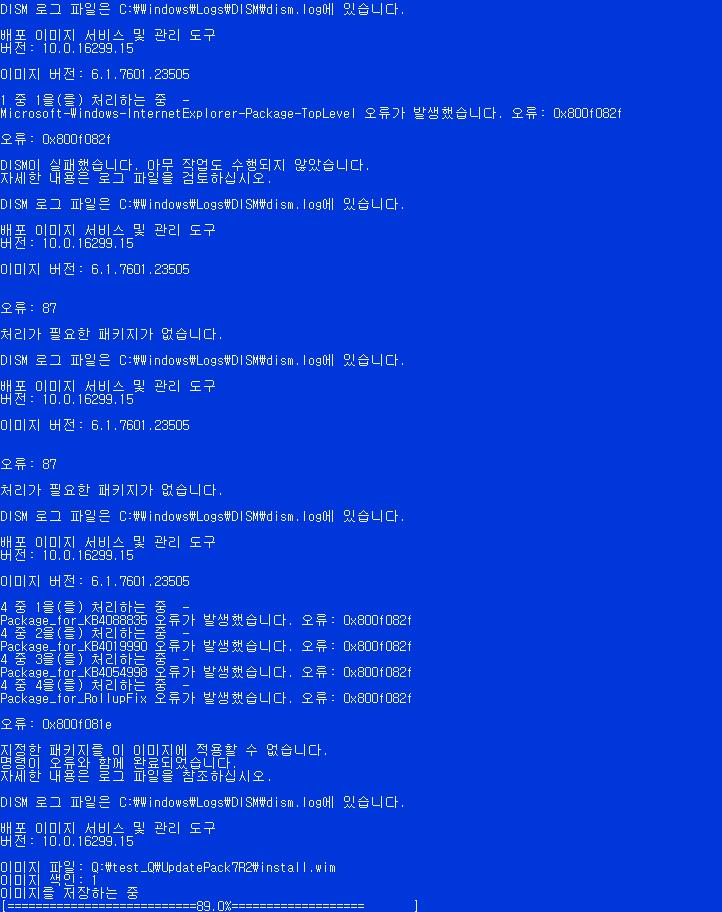 UpdatePack7R2-17.12.15 에 추가 통합 테스트 - 폴더로 압축해제하여 통합 테스트 - IE는 뒤에 통합해야겠네요 - 후반부는 또 통합이 안 되네요 - 보통 일이 아니네요 2018-03-09_212804.png