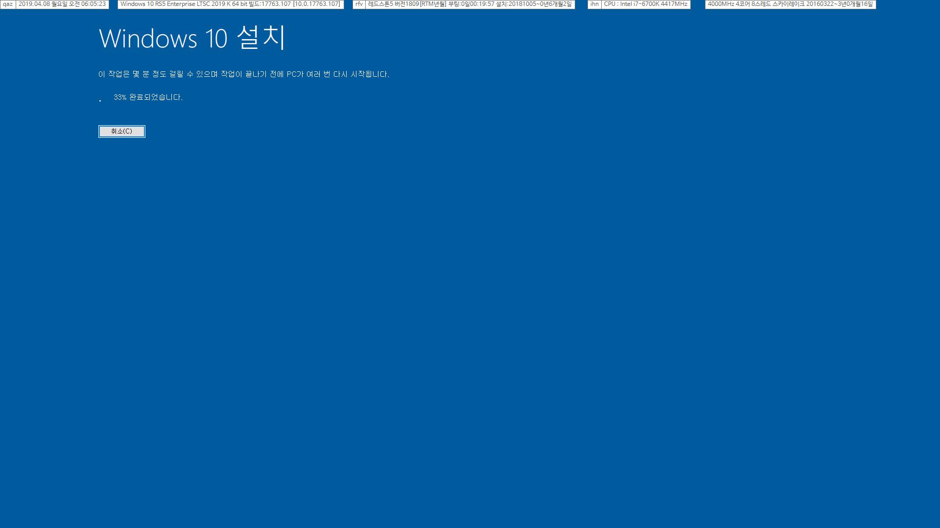 Windows 10 버전1809, 2019 LTSC 에서 버전1903 으로 업그레이드하여 vmware 상태 확인 테스트 - 엔터프라이즈 kms 키 사용함 - 앱 유지도 됨 2019-04-08_060523.jpg