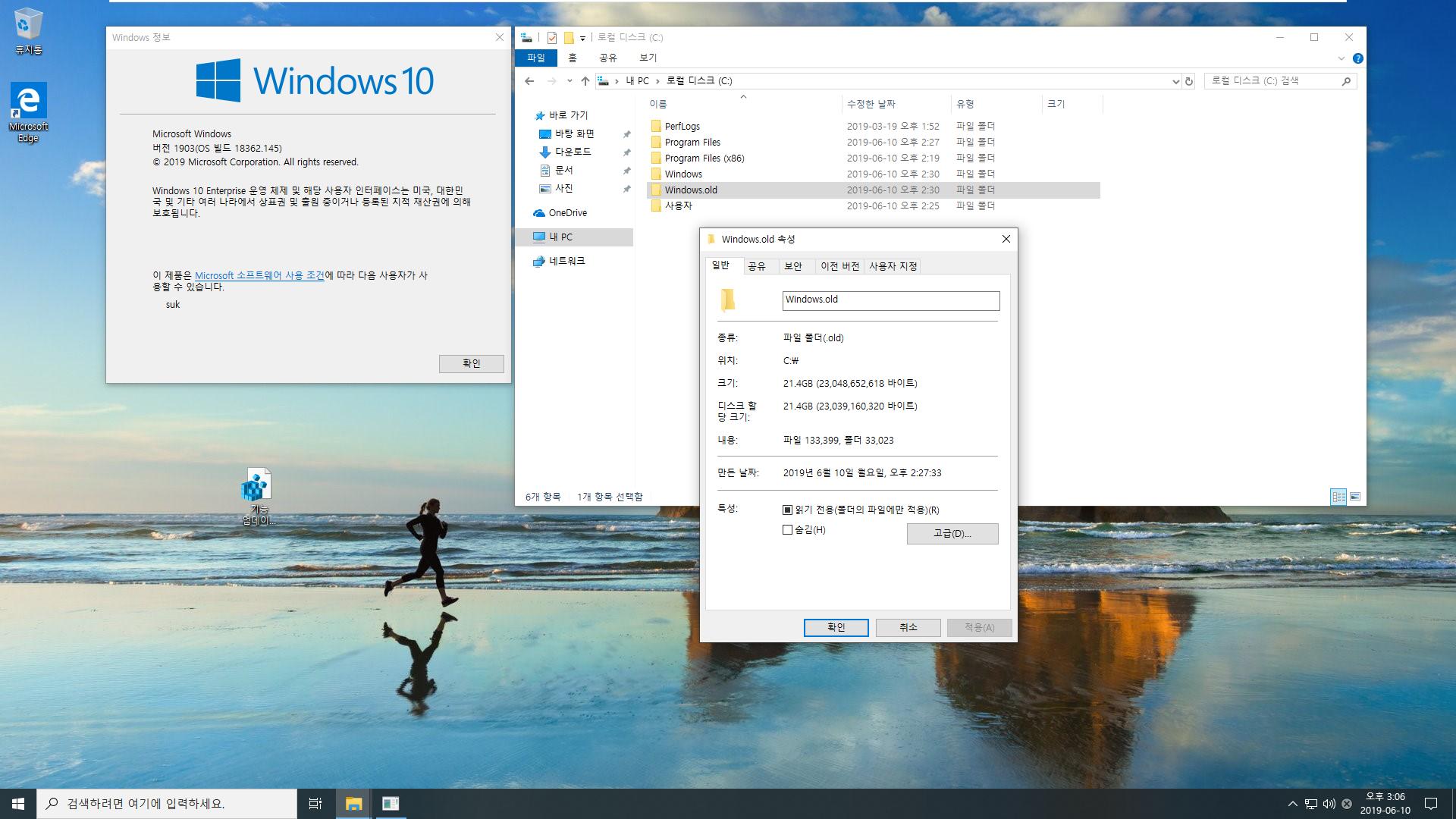 Windows 10 Enterprise LTSC [2019] - 버전 1809, 빌드 17763 - 버전 1903 기능 업데이트 테스트-msdn 중에 consumer 의 iso 실행하여 Enterprise kms 기본 키 넣으면 됩니다 - 업그레이드 성공 2019-06-10_150654.png