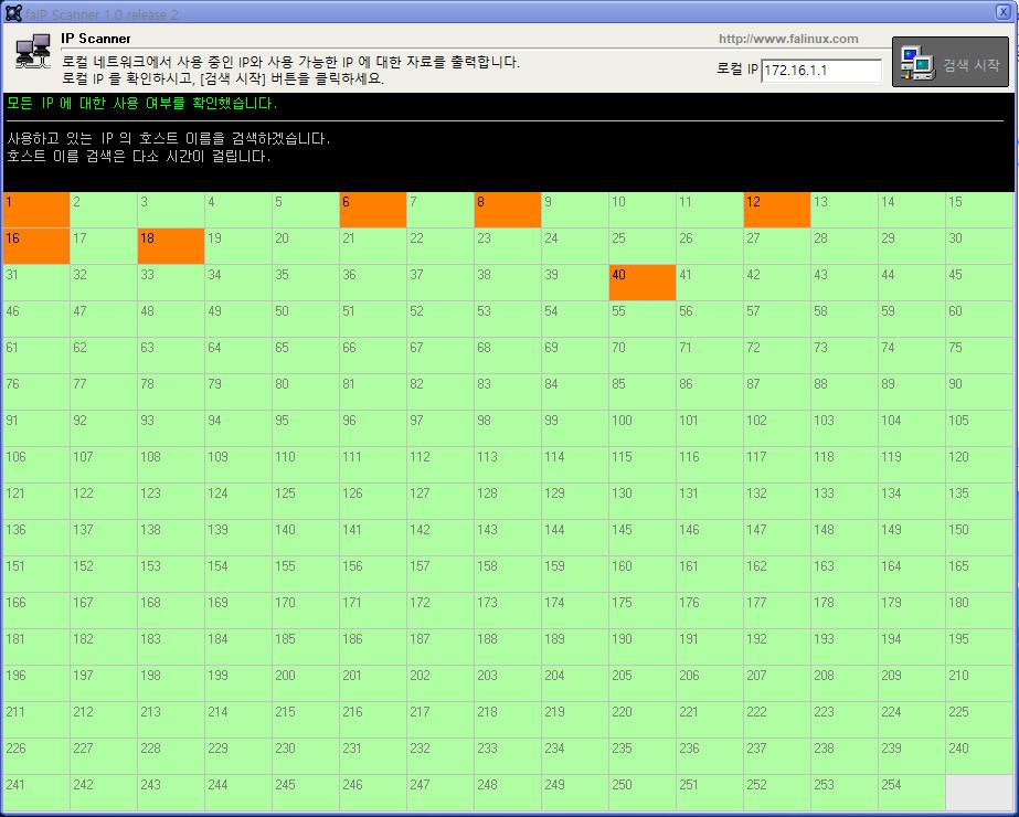 faIpScanner.jpg