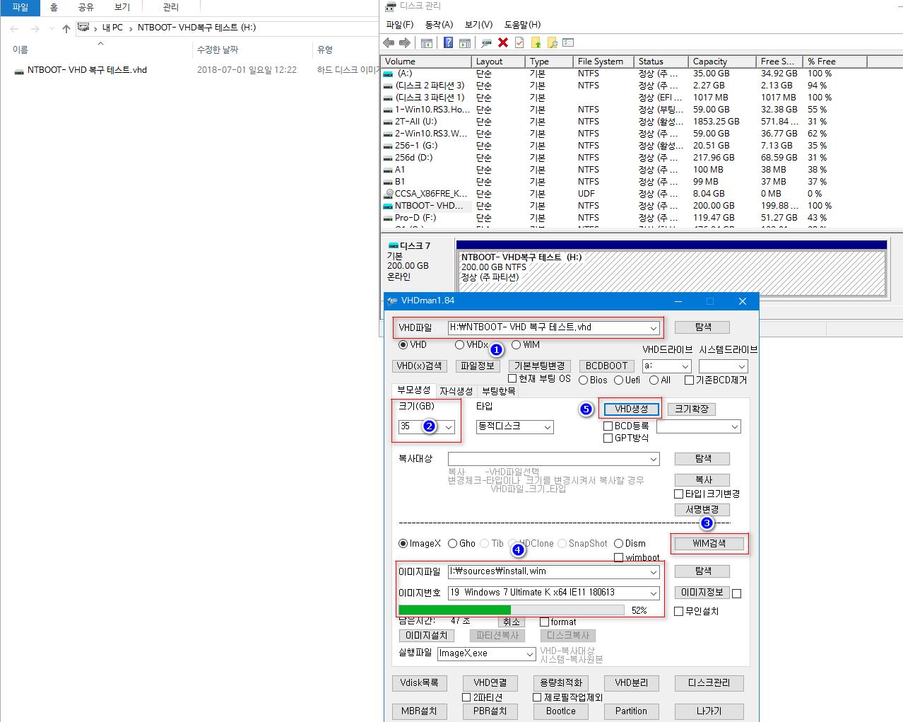 NTBOOT GRUB4DOS VHD 복구 테스트 - 가상머신에서 테스트 - VHD 안에 또 VHD 만듦 2018-07-01_122253.png