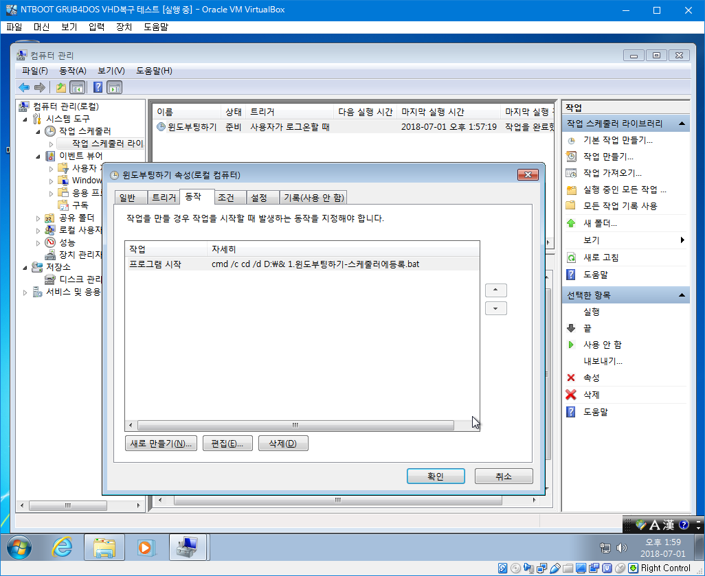 NTBOOT GRUB4DOS VHD 복구 테스트 - 가상머신에서 테스트 - VHD 안에 또 VHD 만듦 - 부모VHD로 부팅하여 윈도 시작 때 항상 윈도 부팅을 기본으로 설정하는 것을 스케줄러에 등록함 2018-07-01_135910.png