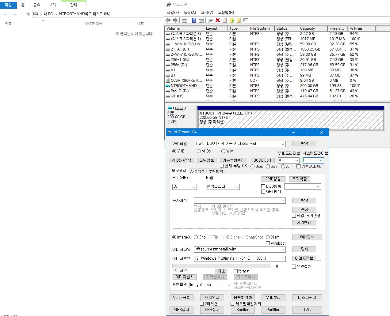 NTBOOT GRUB4DOS VHD 복구 테스트 - 가상머신에서 테스트 - VHD 안에 또 VHD 만듦 2018-07-01_122054.png